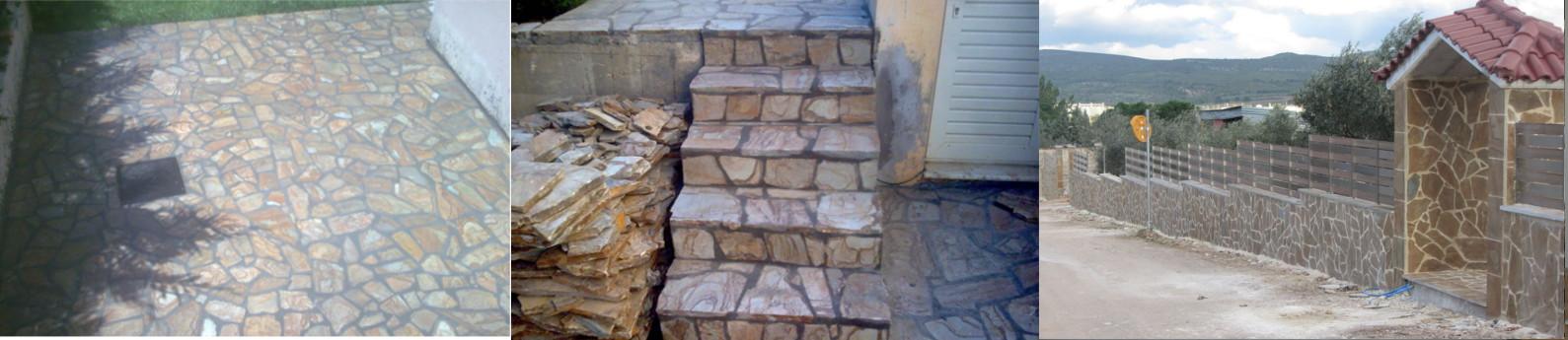 Επενδύσεις με πέτρα